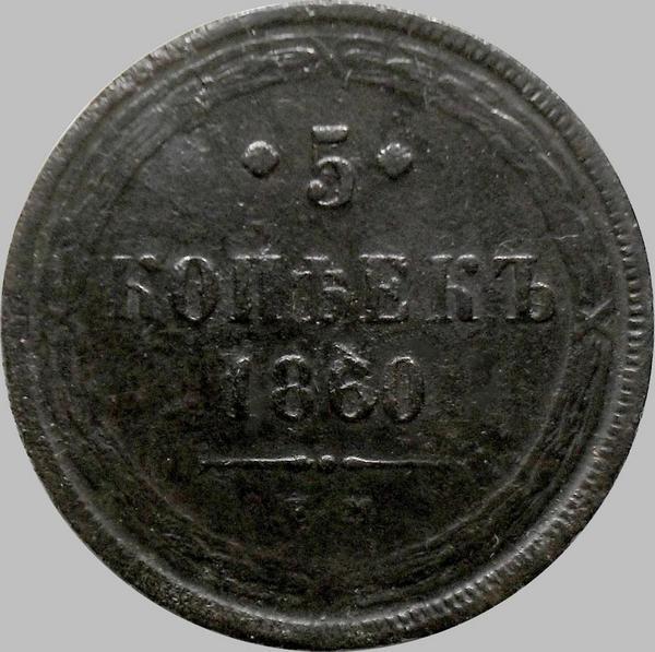 5 копеек 1860 ЕМ Россия. Александр II. (1855-1881)