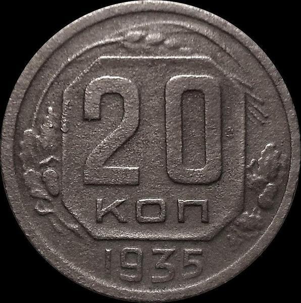 20 копеек 1935 СССР.