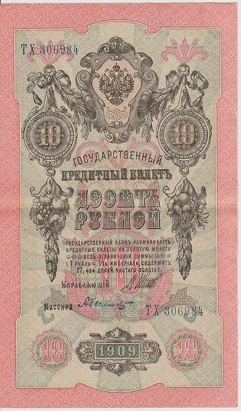 10 рублей 1909 Россия. Подписи: Шипов-А.Былинский. ТХ306984