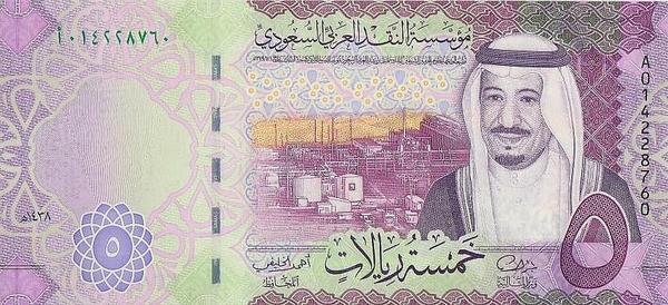 5 риалов 2016 Саудовская Аравия.