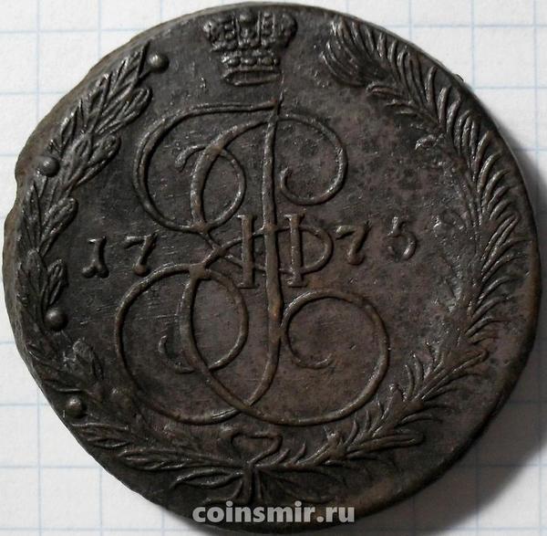 5 копеек 1775 ЕМ Российская империя. Екатерина II Великая.