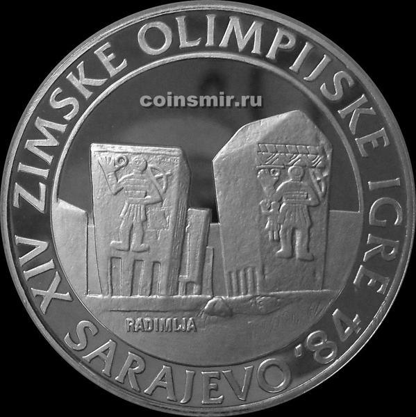250 динар 1983 Югославия. Стечки. Олимпиада в Сараево 1984.