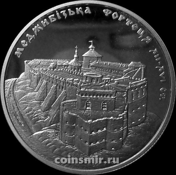 5 гривен 2018 Украина. Меджибожская крепость.