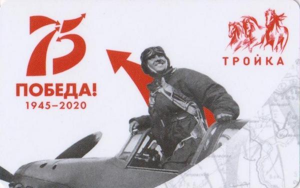 Карта Тройка 2020. 75 Победа! П.И.Сахаров.