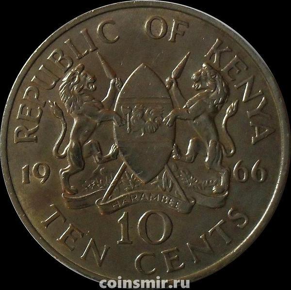 10 центов 1966 Кения.