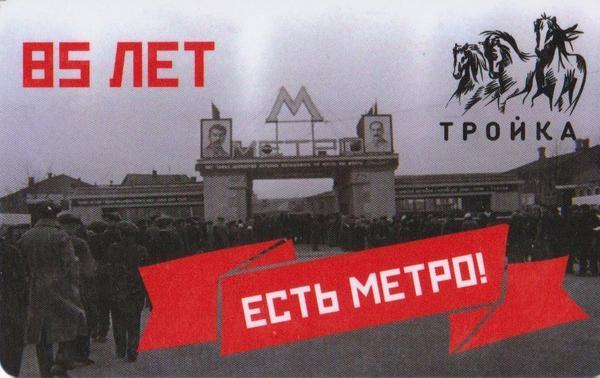 Карта Тройка 2020. Есть метро. Арка. 85 лет Московскому метрополитену.