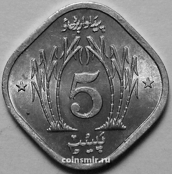 5 пайс 1974 Пакистан. ФАО.