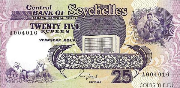 25 рупий 1989 Сейшельские острова.