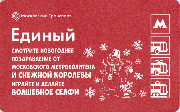 Единый проездной билет 2016 Снежная Королева 3. Огонь и лед.
