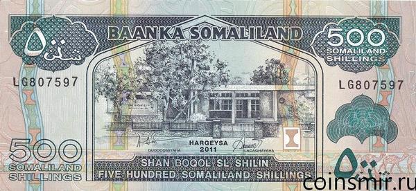 500 шиллингов 2011 Сомалиленд.
