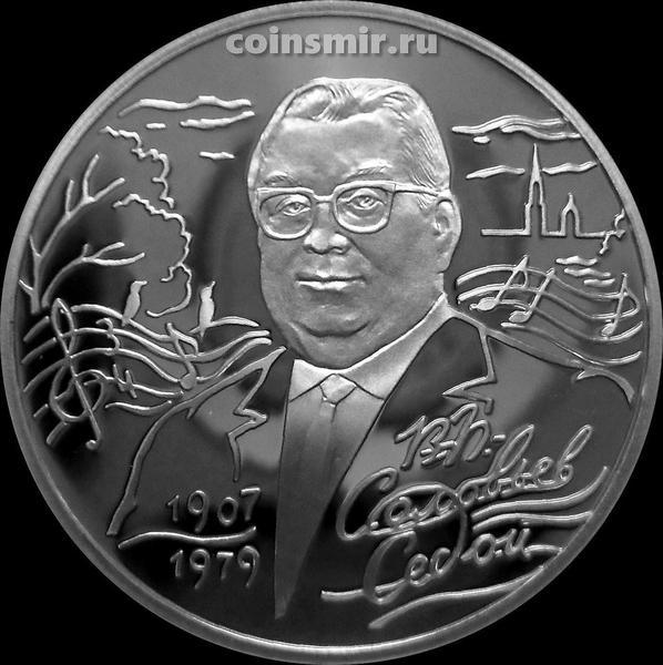 2 рубля 2007 СПМД Россия. В.П. Соловьев-Седой.