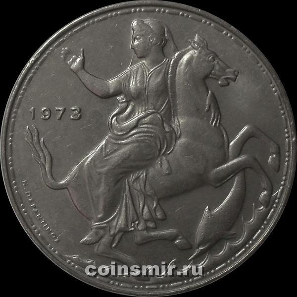 20 драхм 1973 Греция. Узкий кант. KM# 111.1