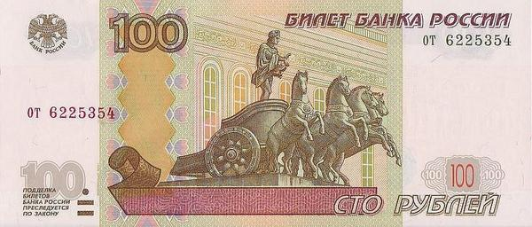 100 рублей 1997 (2004)  Россия.
