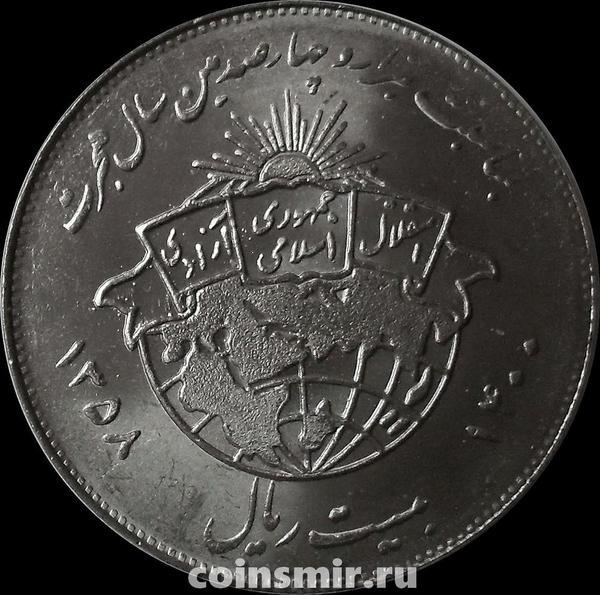20 риалов 1979 Иран. 1400 лет Хиджре.