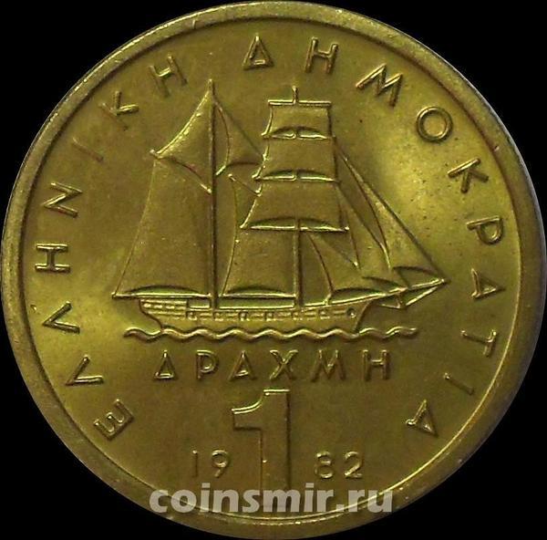1 драхма 1982 Греция.