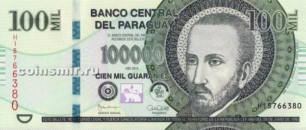 100000 гуарани 2015 Парагвай.