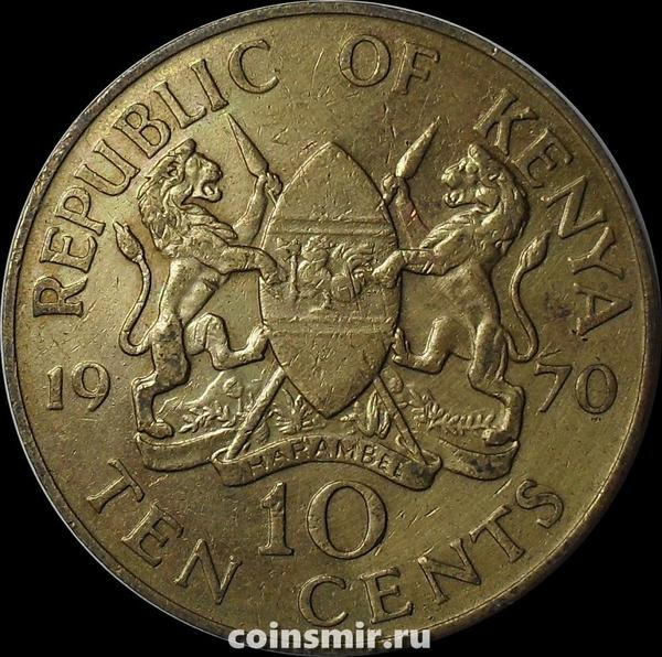 10 центов 1970 Кения.