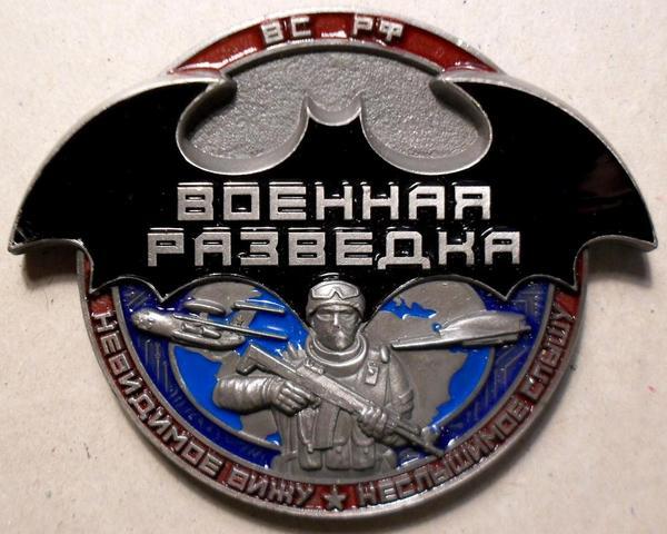 Настольная медаль Военная разведка. Невидимое вижу, неслышимое слышу.