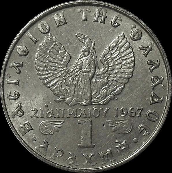1 драхма 1973 Греция.