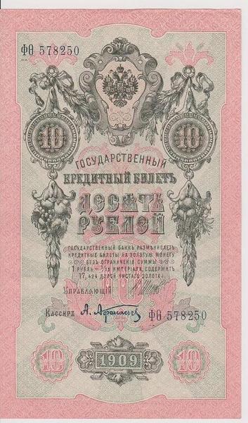 10 рублей 1909 Россия. Подписи: Шипов-А.Афанасьев. ФО578250