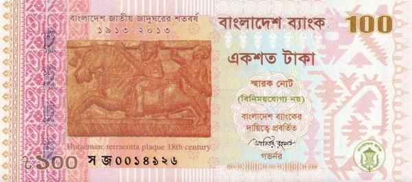 100 так 2013 Бангладеш. 100 лет национальному музею.