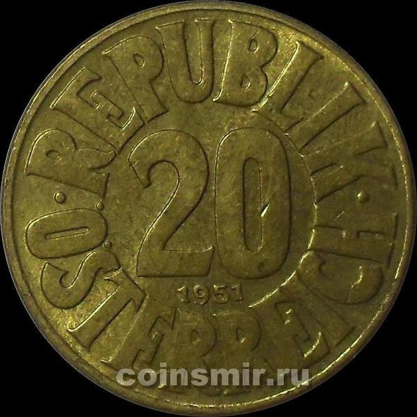20 грошей 1951 Австрия. (в наличии 1954 год)