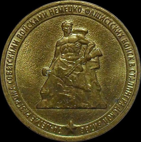 10 рублей 2013 СПМД Россия. Сталинградская битва. XF