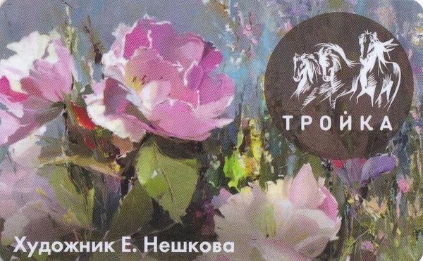 Карта Тройка 2019. Художник Е. Нешкова. Цветущий луг.