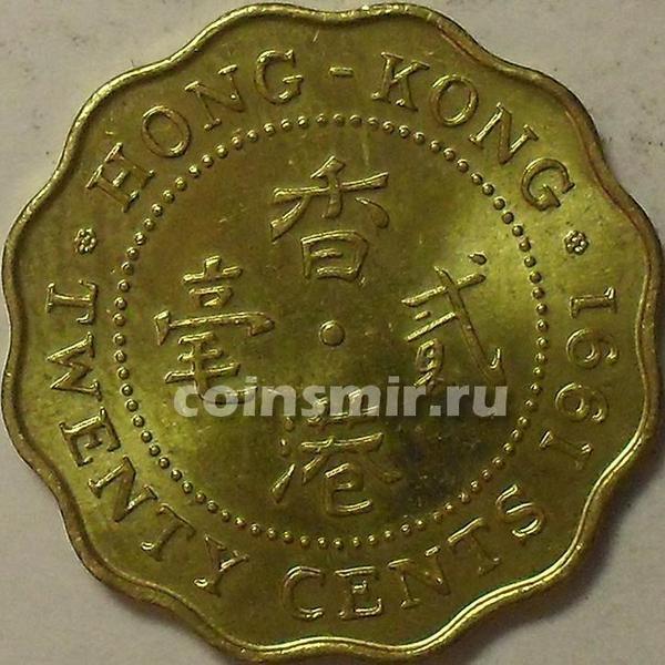 20 центов 1991 Гонконг.