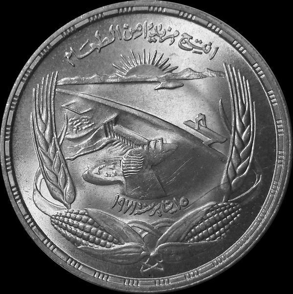 1 фунт 1973 Египет. Асуанская плотина. ФАО.