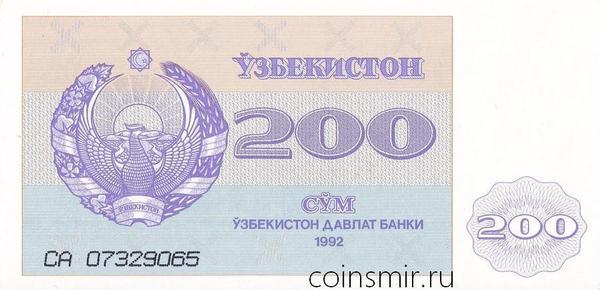 200 сумов 1992 Узбекистан.