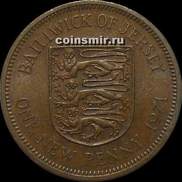 1 новый пенни 1971 Джерси.