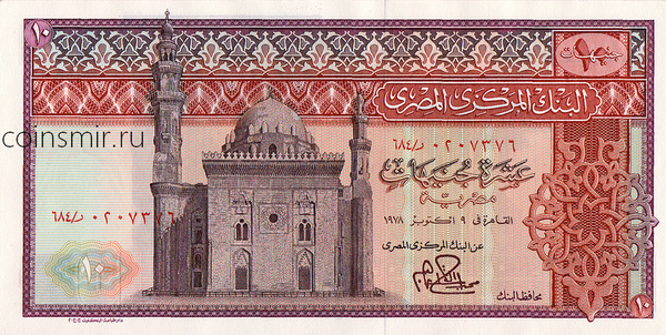 10 фунтов 1978 Египет.