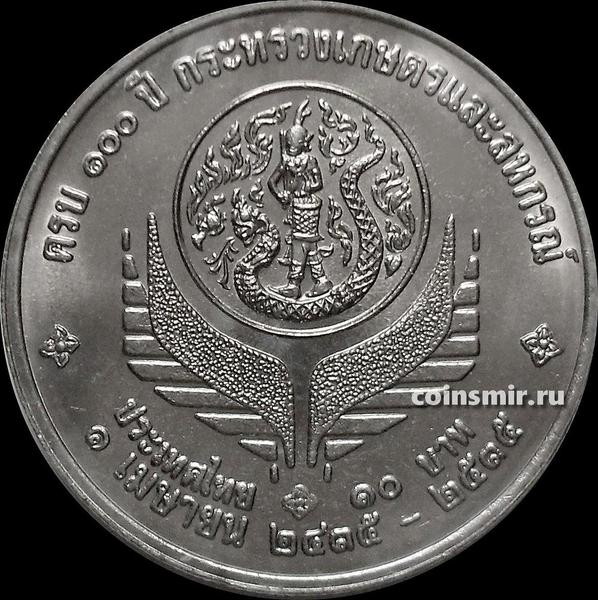 10 бат 1992 Таиланд. Министерство сельского хозяйства.