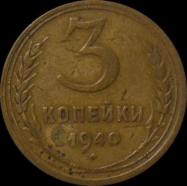 3 копейки 1940 СССР. Звезда разрезная.