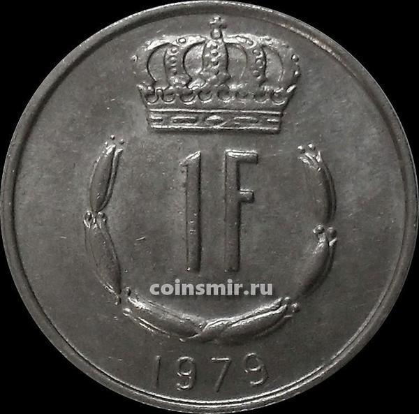 1 франк 1979 Люксембург.