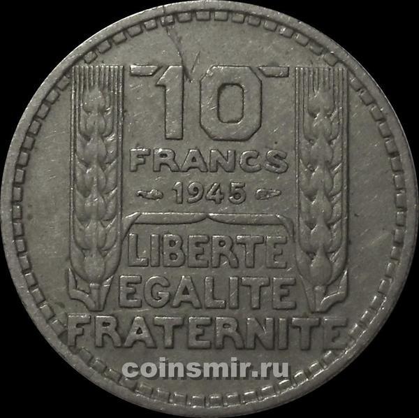 10 франков 1945 Франция. (в наличии 1946 В год)