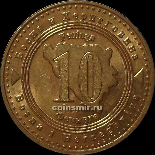 10 фенингов 2011 Босния и Герцеговина. (в наличии 2013 год)