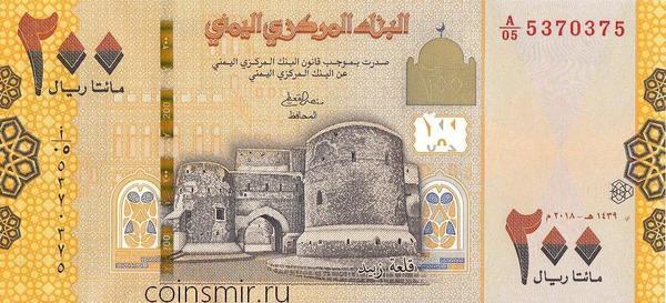 200 риалов 2018 Йемен.