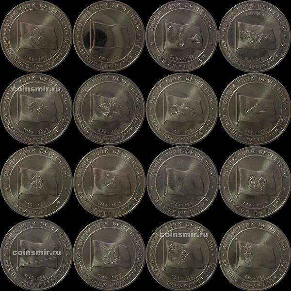 Набор из 16 монет 2015 Турция. Великие тюркские государства.