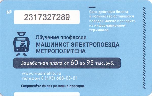 Единый проездной билет 2014 Машинист электропоезда метрополитена.