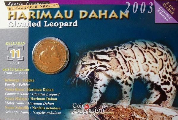 25 сен 2003 Малайзия. Дымчатый леопард.