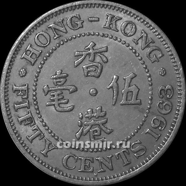 50 центов 1963 Гонконг. (в наличии 1968 год)