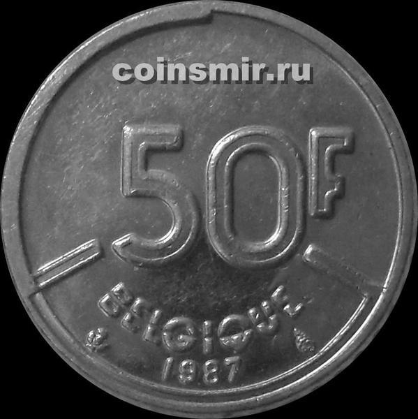 50 франков 1987 Бельгия. BELGIQUE.