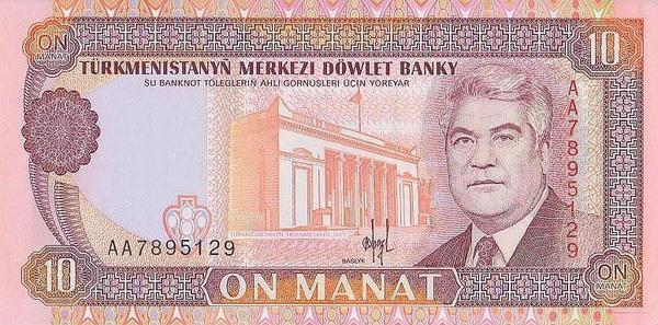 10 манат 1993 Туркменистан.