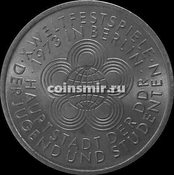 10 марок 1973 ГДР. Фестиваль в Берлине.
