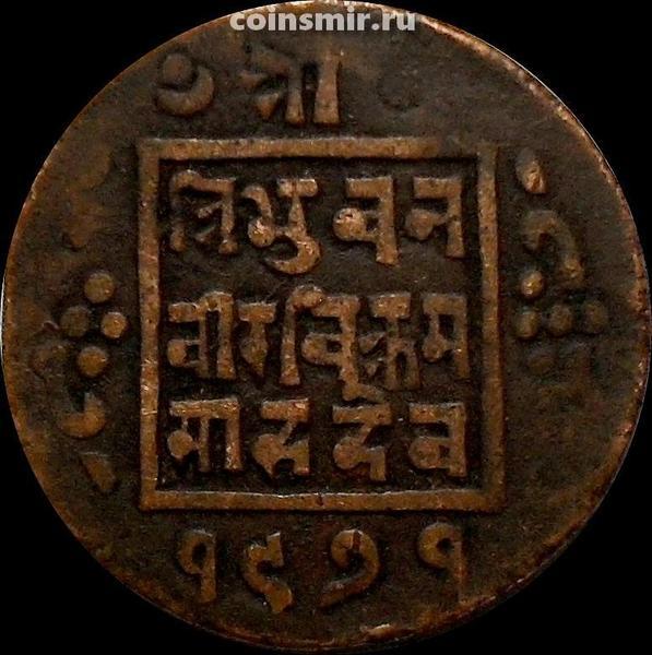 1 пайса 1914 Непал. Трибхуван Бир Бикрам.
