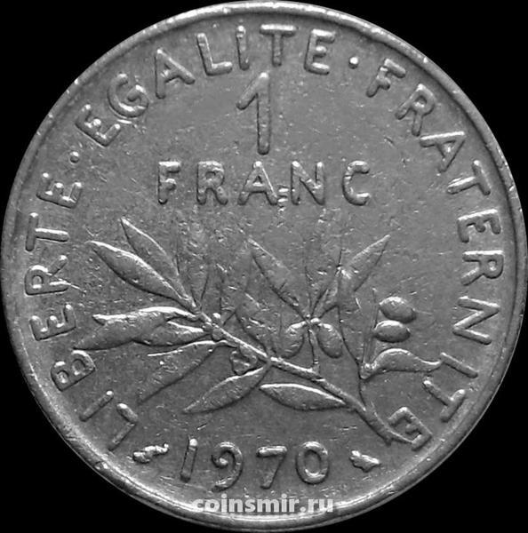 1 франк 1970 Франция.