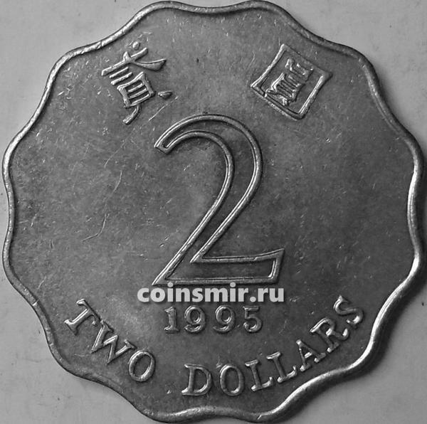 2 доллара 1995 Гонконг.