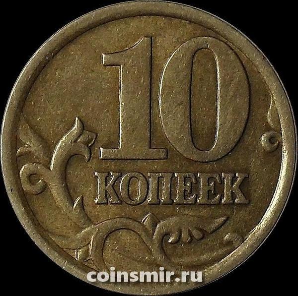 10 копеек 2005 с-п Россия.